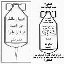 Pamphlets dropped on Iraqi lines during the...