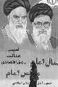 Campaign poster featuring the late Ayatollah...