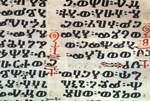 Detailed characters of ge'ez text (Ethiopic language), miniature from a Gospel Coptic, 14th Century.