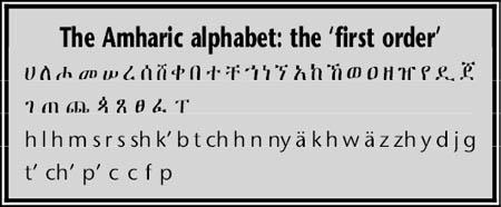 Amharic language - Credo Reference
